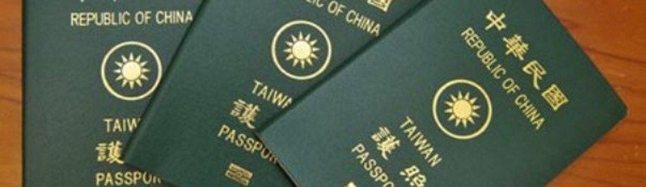 تایوان گذرنامه
