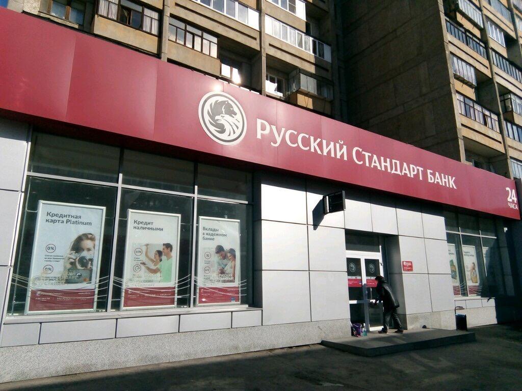 Banca standardă rusă